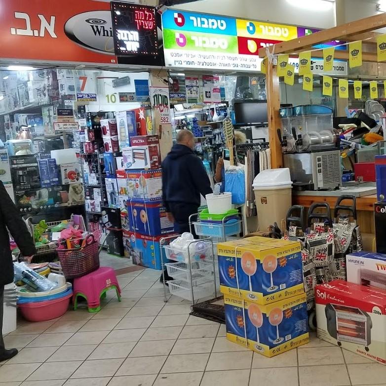 Rishon le Tsiyon, Israel